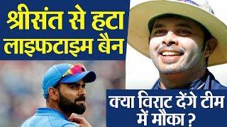आखिरकार Sreesanth से हटा Lifetime Ban, जानें कब करेंगे Cricketकी पिच पर वापसी ?