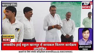 शासकीय हाई स्कूल खानपुरा में सायकल वितरण कार्यक्रम आयोजित