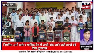 शासकीय हाई स्कुल खानपुरा में  पुरुस्कार वितरण आयोजित