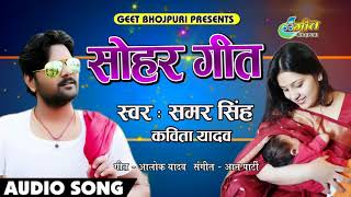 Samar Singh (2019) का पहिला गीत सोहर गीत - के जनम लीहले बीच बनवा -Kavita yadav - Superhit Sohar Geet