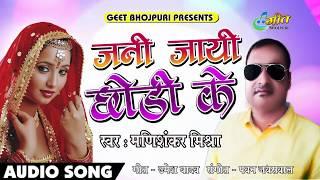 भोजपुरी बिरहगीत - जनी जाई छोड़ के बहरवा ऐ राजा जी - Mani Shanker Mishra - Bhojpuri Superhit Songs