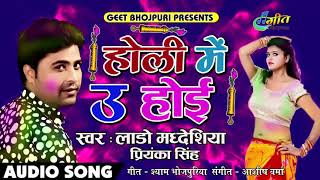 Lado Madheshiya सुपरहिट होली गीत 2019 - होली में उ होई - Holi Me U Hoi - Bhojpuri Holi Songs