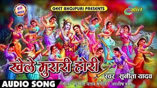 Holi Song - भक्ति होली गीत - Best Devotional Holi Geet - आज खेले मुरारी होरी सखी - Sunita yadav