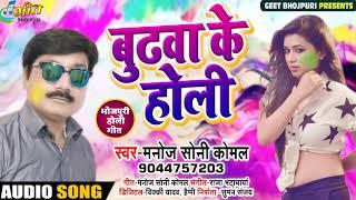 Bhojpuri #Video Song - बुढ़वा के होली - Budhwa Ke Holi - Manoj Soni Komal - Bhojpuri  Holi Songs video - id 361892977834c9 - Veblr Mobile