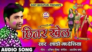 Lado Madhesiya New (2019) Bhojpuri Holi #Song   Chinar Khel - छिनर खेल - Bhojpuri Holi Song