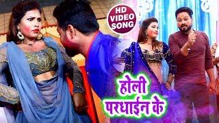 #New Bhojpuri Holi Video Song - #होली परधाईन के - #Rohit Rudra का - Super Hit Holi Video Song 2019