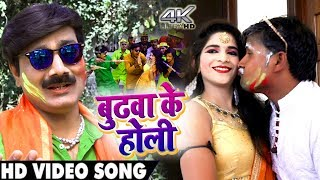 #Bhojpuri #Video Song - बुढ़वा के होली - Budhwa Ke Holi - Manoj Soni Komal - Bhojpuri Holi Songs