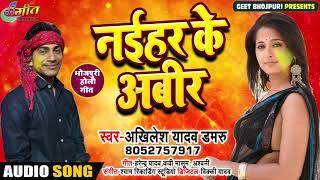 #New Bhojpuri Holi Song - #नइहर के अबीर - #Akhilesh Yadav Damaru का - Super Hit Holi Song 2019