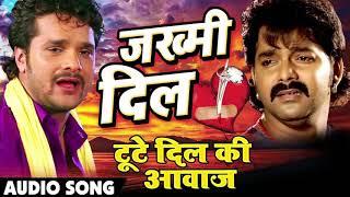 भोजपुरी का सबसे बड़ा बेवफाई गाना - जख्मी दिल | टूटे दिल की आवाज  - Bhojpuri New Song 2019