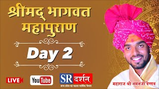 || shrimad bhagawt katha || naman ji vaishnav || shukrtal || day 2 ||