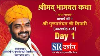 || shrimad bhagawt katha || achrya pawan ji tiwari  || shukrtal || day 1  ||