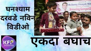 घनश्याम दरोडे नविन भाषण | Ganshyam Darode new video | Political Guru 2019