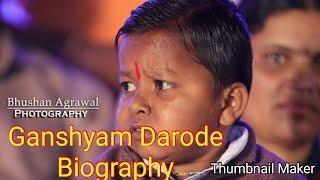 Ghanshyam Darode Biography | घनश्याम दरोडे माहितीपट