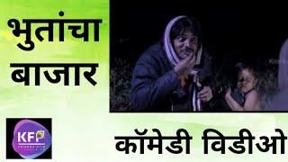 घनश्याम दरोडे आणि भुतांची कहानी  - New Ghanshyam Darode VIdeo | Chota Pudhari | Yuvraj Ingawale
