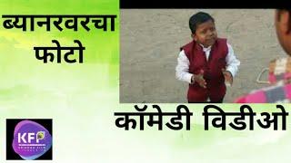 ब्यानर वरचा फुटू -कॉमेडी व्हिडिओ   - घनश्याम दरोडे चा  Video | Chhota Pudhari | Akash Shingade