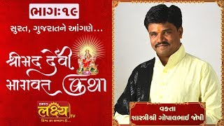 Gopalbhai Joshi || Shreemad Devi Bhagvat Katha || Surat || Gujarat || Part-19