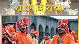 Veer Shivaba Full Video Song | वीर शिवबा | Shivaji Maharaj Song | Marathi Song 2019 | Nitin Aswar