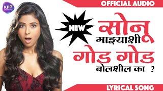 सोनु तु माझ्याशी गोड गोड बोलशिल का ??|Lyrical Song | Marathi lokgeet| Dj song 2019