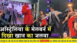 15 अगस्त पर शाहरुख़ खान ने मचाया ऑस्ट्रेलिया के मेलबर्न में धमाल, Shahrukh Khan Dance Melbourne 2019