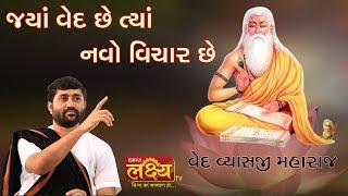 Jigneshdada Radhe Radhe || Jya Ved Che Tya Navo Vichar Che