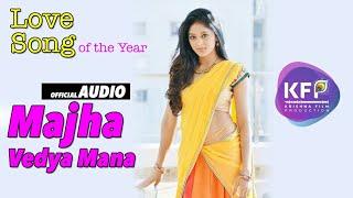 माझ्या वेड्या मना | Majha Vedya Mana Song | official Audio Song 2019 | Marathi song | Nitin Aswar