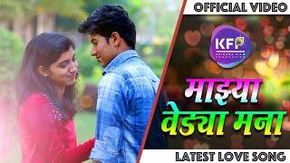 माझ्या वेड्या मना | Official Song | Marathi Song 2019 | Gopal,Pallavi | Nitin Aswar