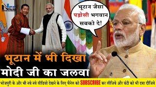 मोदी जी ने भूटान की तारीफ कर दी पाकिस्तान को चेतावनी !! #Modi joint press meet in Bhutan