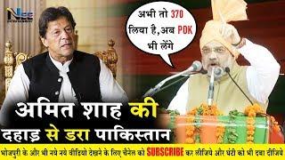Amit Shah की दहाड़ से डरा पाकिस्तान - Amit Shah told 35A & 370 a BIG achievement of India