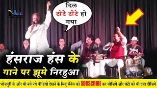 JNU में #हंसराज हंस के गाने पर झूम उठे #निरहुआ और मनोज तिवारी #LiveJNU