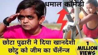 छोटा पुढारी देगा खानदेशी  छोटू को खुली चुनोती | Chhota pudhari vs Chhotu | घनश्याम दरोडे जिम फजिती