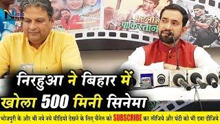 #Nirahua ने बिहार में खोला 500 मिनी सिनेमा !! कहा लोगो को फिल्म देखने ले लिए दूर जाने की जरुरत नहीं