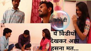 रक्षाबंधन  के अवसर पर अच्छा व्हिडिओ, देखना ना भुलना मजा आ जायेगा    Saala Vs  Jija