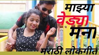 माझ्या वेड्या मना @ Female version   Marathi song   Varsha tarate   Mahesh , sujata