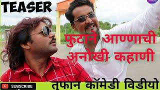Futana Teaser   फुटाण्याच्या नादात डोंगर कोसळला   तुफान कॉमेडी व्हिडिओ   Teaser   Vishnu Bharati
