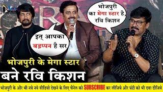 रवि किशन कैसे बने भोजपुरी के Mega Star, चरणजीवी ने खुद की रवि किशन की तारीफ !! #SyeRaaTeaser Launch
