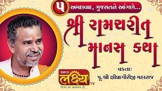 Shipragiriji Maharaj || Shree Ramcharit Manas Katha || Amdavad || Gujarat || Part - 05