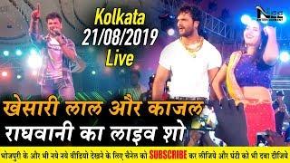 Khesari Lal और Kajal Raghwani का कोलकाता में जबरदस्त Stage Show 2019 !! #KhesariKollata
