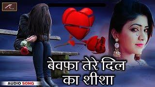 बेवफाई का सबसे दर्द भरा गीत (जख्मी दिल) - Bewafa Tere Dil Ka Sheesha - HINDI SAD SONGS #BewafaiSong