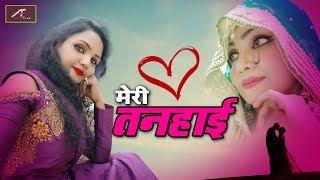 बेवफाई का रुला देगा वाला दर्द भरा गीत - मेरी तनहाई - Superhit Bewafai Song - Hindi Love Songs