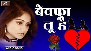Bewafa Tu Hai - Hindi Sad Songs - Bewafai Songs - बेवफाई का सबसे दर्द भरा गीत - Latest New Song 2019