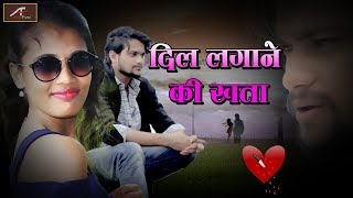 Bewafai Songs - Dil Lagane Ki Khata - New Bollywood Sad Song - Hindi Sad Songs 2019 Latest #Bewafaai