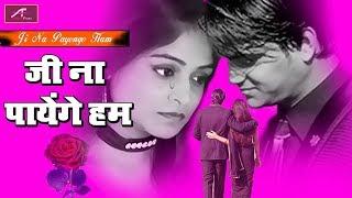 2018 का सबसे हिट दर्द भरा गाना - जी ना पाएंगे हम | FULL Mp3 Gana | New Love (AUDIO) Hindi Sad Songs