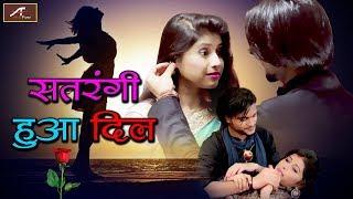 Romantic Hindi Songs 2018 - Satarangi Hua Dil (Audio) Latest Hindi Songs 2018 - Best Love Songs 2018