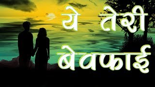 Bewafai Songs | Hindi Love Songs | Ye Teri Bewafai | FULL Audio - Mp3 | Latest Sad Songs 2019 New
