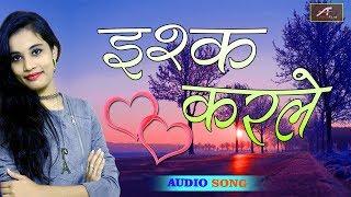 प्यार मोहब्बत बेवफाई का सबसे दर्द भरा गीत - इश्क करले | Audio-Mp3 | Bewafai Song | Hindi Sad Songs