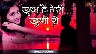 2018 का सबसे दर्द भरा गाना - खुश है तेरी ख़ुशी से - बेवफाई सांग || Bewafai Songs - Hindi Sad Songs