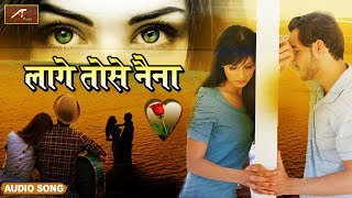 Best Hindi Classical Songs | Lage tose Naina - New Audio Song-FULL Mp3 | Latest Bollywood Songs 2018