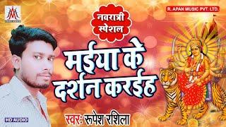 रूपेश राशिला का नवरात्रि का सबसे पहिला गीत 2019 - Maiya Ke Darshan Karaiha - Rupesh Rashila