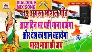 15 अगस्त स्पेशल गीत - आज दिन भर यही गाना बजेगा और देश का शान बढ़ाएगा - Dialogue Mix Desh Bhakti Song