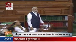 PM Modi's Speech in Lok Sabha on the 75th anniversary of the Quit India movement | PMO